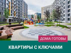 Резиденции «Сколково» Квартиры с ключами в ЖК бизнес-класса